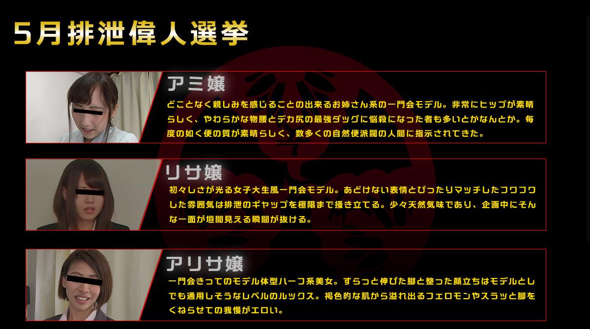 排泄人物伝総選挙【2021年5月】