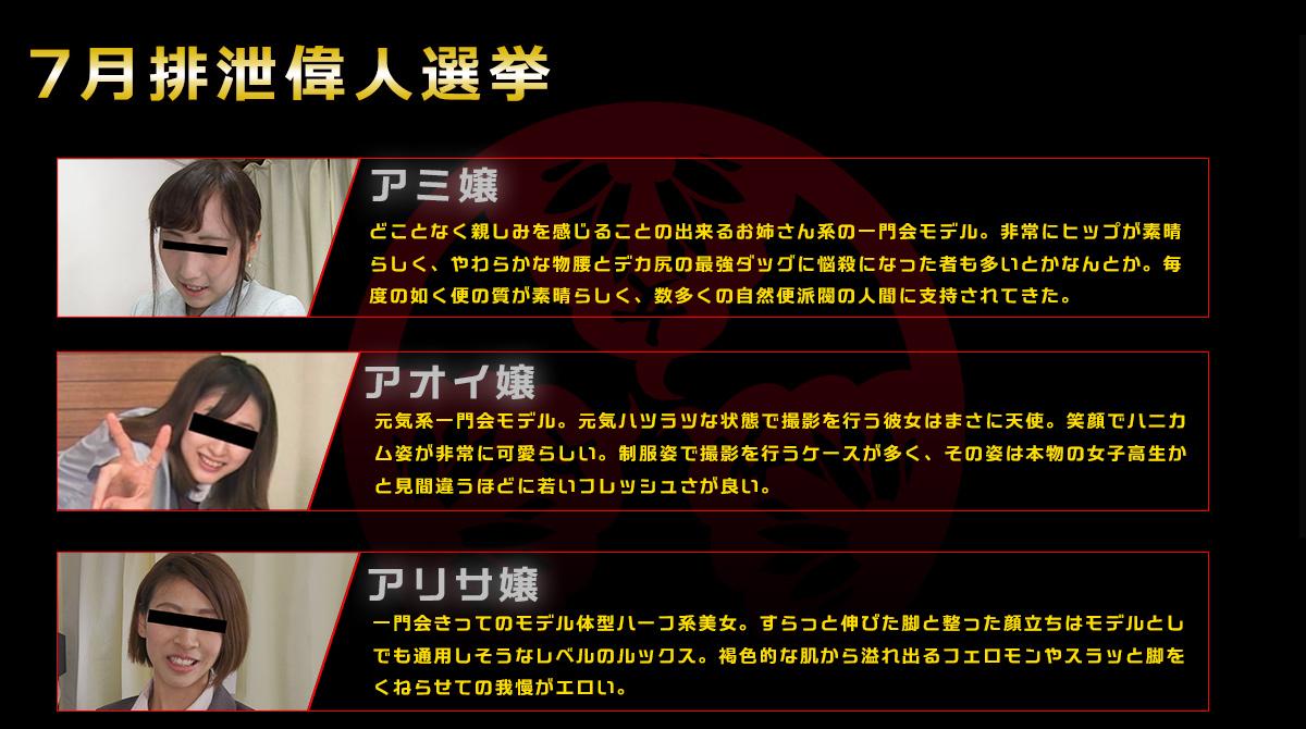 排泄人物伝総選挙【2021年7月】
