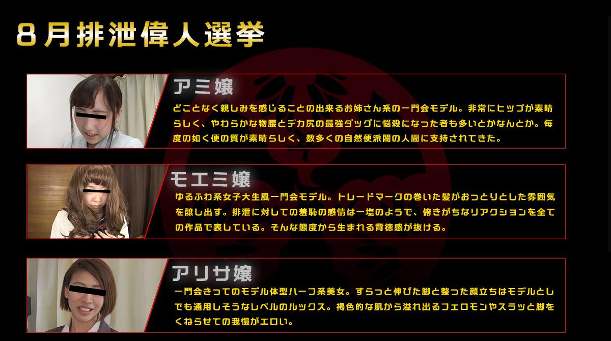 排泄人物伝総選挙【2021年8月】