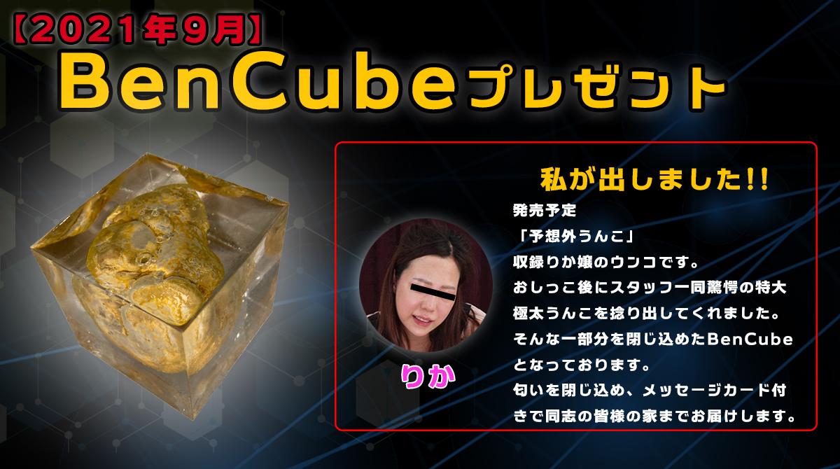 BenCubeプレゼント【2021年9月】