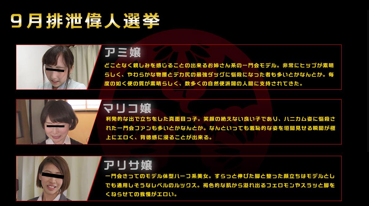 排泄人物伝総選挙【2021年9月】