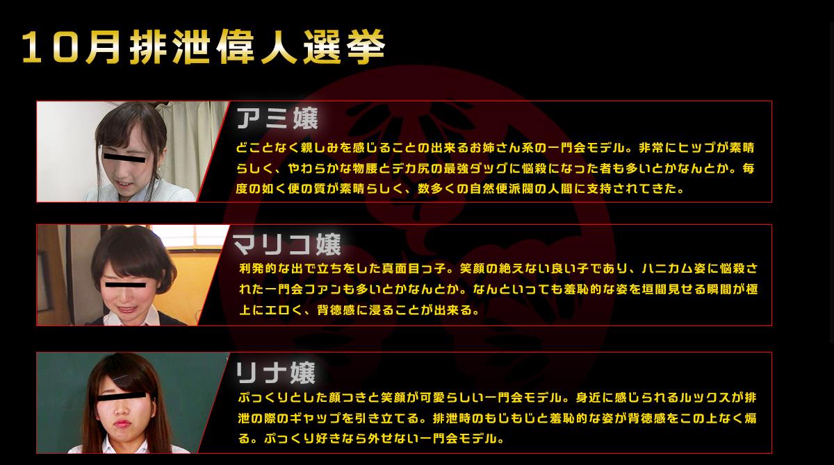 排泄人物伝総選挙【2021年10月】