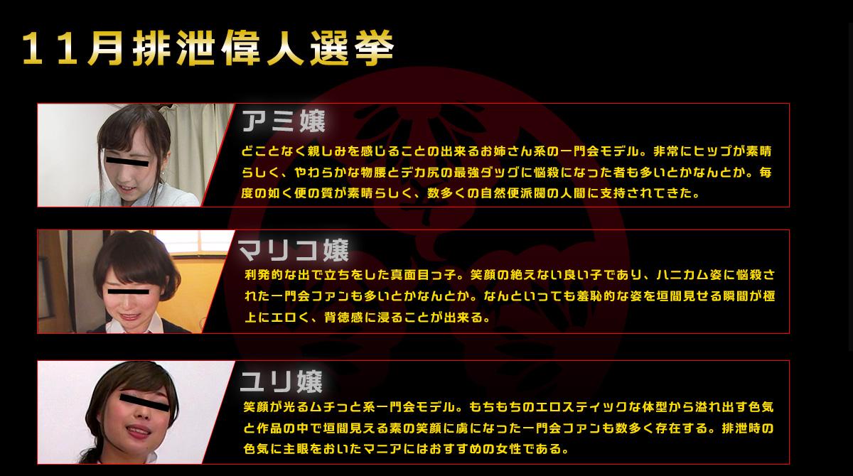 排泄人物伝総選挙【2021年11月】